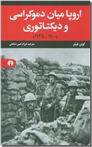 خرید کتاب اروپا میان دموکراسی و دیکتاتوری از: www.ashja.com - کتابسرای اشجع