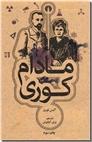 خرید کتاب مادام کوری از: www.ashja.com - کتابسرای اشجع