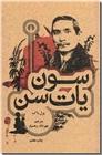 خرید کتاب سون یات سن از: www.ashja.com - کتابسرای اشجع