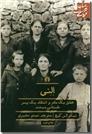 خرید کتاب النی عشق یک مادر و انتقام یک پسر از: www.ashja.com - کتابسرای اشجع