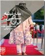 خرید کتاب مدرنیته سیاسی در ایران از: www.ashja.com - کتابسرای اشجع