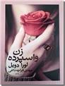 خرید کتاب زن واسپرده از: www.ashja.com - کتابسرای اشجع