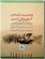 خرید کتاب وصیت نامه کورش کبیر - وصیتنامه کوروش کبیر از: www.ashja.com - کتابسرای اشجع