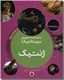 خرید کتاب دانشنامه تصویری بریتانیکا (ژنتیک) از: www.ashja.com - کتابسرای اشجع