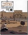 خرید کتاب سرزمین مقدس از: www.ashja.com - کتابسرای اشجع