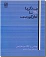 خرید کتاب زندگی ما با آقای گورجیف از: www.ashja.com - کتابسرای اشجع
