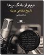 خرید کتاب نرم تر از بانگ پرها از: www.ashja.com - کتابسرای اشجع