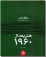 خرید کتاب هنر بعد از 1960 از: www.ashja.com - کتابسرای اشجع