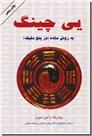 خرید کتاب یی چینگ از: www.ashja.com - کتابسرای اشجع