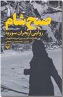 خرید کتاب صبح شام از: www.ashja.com - کتابسرای اشجع