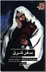 خرید کتاب سفر شرق از: www.ashja.com - کتابسرای اشجع