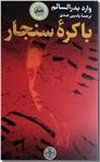 خرید کتاب باکره سنجار از: www.ashja.com - کتابسرای اشجع