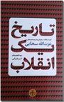 خرید کتاب تاریخ یک انقلاب از: www.ashja.com - کتابسرای اشجع