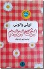 خرید کتاب بزن بریم از: www.ashja.com - کتابسرای اشجع