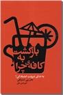 خرید کتاب بازگشت به کافه چرا از: www.ashja.com - کتابسرای اشجع