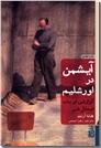 خرید کتاب آیشمن در اورشلیم از: www.ashja.com - کتابسرای اشجع