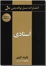 خرید کتاب استادی از: www.ashja.com - کتابسرای اشجع