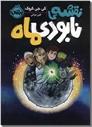 خرید کتاب نقشه نابودی ماه از: www.ashja.com - کتابسرای اشجع