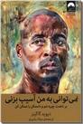 خرید کتاب نمی توانی به من آسیب بزنی از: www.ashja.com - کتابسرای اشجع