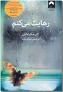 خرید کتاب رهایت می کنم از: www.ashja.com - کتابسرای اشجع