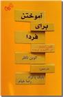 خرید کتاب آموختن برای فردا از: www.ashja.com - کتابسرای اشجع