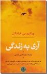 خرید کتاب آری به زندگی از: www.ashja.com - کتابسرای اشجع