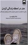 خرید کتاب هنر در لحظه زندگی کردن از: www.ashja.com - کتابسرای اشجع