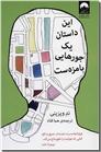خرید کتاب این داستان یک جورهایی بامزه است از: www.ashja.com - کتابسرای اشجع