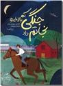 خرید کتاب جنگی که بالاخره نجاتم داد از: www.ashja.com - کتابسرای اشجع