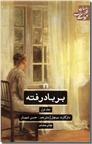 خرید کتاب بر باد رفته - 2جلدی از: www.ashja.com - کتابسرای اشجع