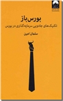 خرید کتاب بورس باز از: www.ashja.com - کتابسرای اشجع
