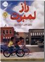 خرید کتاب راز لمبرت از: www.ashja.com - کتابسرای اشجع