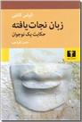 خرید کتاب زبان نجات یافته از: www.ashja.com - کتابسرای اشجع
