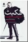 خرید کتاب مکبث - تراژدی در پنج پرده از: www.ashja.com - کتابسرای اشجع