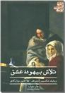 خرید کتاب تلاش بیهوده عشق از: www.ashja.com - کتابسرای اشجع
