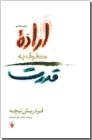 خرید کتاب اراده معطوف به قدرت از: www.ashja.com - کتابسرای اشجع