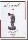 خرید کتاب شازده حمام در میان کردها 1 از: www.ashja.com - کتابسرای اشجع
