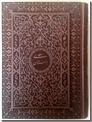 خرید کتاب بوستان سعدی نفیس از: www.ashja.com - کتابسرای اشجع