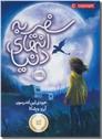 خرید کتاب سفر به انتهای دنیا از: www.ashja.com - کتابسرای اشجع