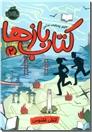 خرید کتاب کتاب بازها 2 - آتش ققنوس از: www.ashja.com - کتابسرای اشجع