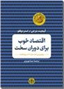 خرید کتاب اقتصاد خوب برای دوران سخت از: www.ashja.com - کتابسرای اشجع