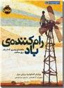 خرید کتاب رام کننده باد از: www.ashja.com - کتابسرای اشجع