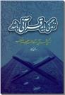 خرید کتاب زندگی باید قرآنی باشد از: www.ashja.com - کتابسرای اشجع