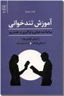 خرید کتاب آموزش تندخوانی از: www.ashja.com - کتابسرای اشجع