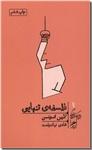 خرید کتاب فلسفه تنهایی از: www.ashja.com - کتابسرای اشجع