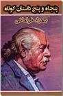 خرید کتاب پنجاه و پنج داستان کوتاه از: www.ashja.com - کتابسرای اشجع