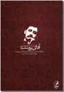 خرید کتاب آقای پروست از: www.ashja.com - کتابسرای اشجع