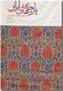 خرید کتاب پارچه های ایرانی از: www.ashja.com - کتابسرای اشجع