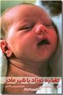 خرید کتاب تغذیه نوزاد با شیر مادر از: www.ashja.com - کتابسرای اشجع
