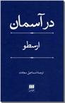 خرید کتاب در آسمان از: www.ashja.com - کتابسرای اشجع
